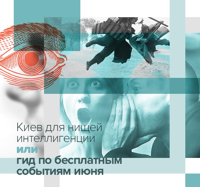 Киев для нищей интеллигенции или Гид по бесплатным событиям июня