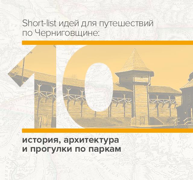 Short-list идей для путешествий по Черниговщине: история, архитектура и прогулки по паркам