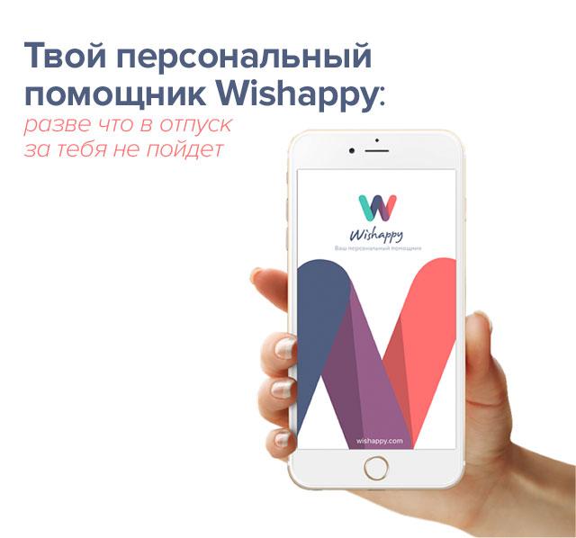 Твой персональный помощник Wishappy: разве что в отпуск за тебя не поедет