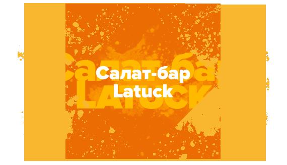 Салат-бар Latuck
