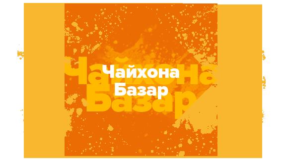 Чайхона Базар