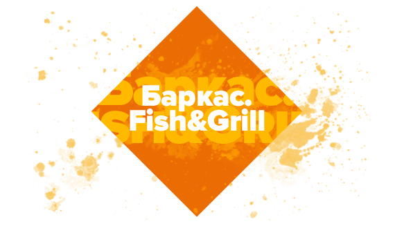 Баркас. Fish&Grill