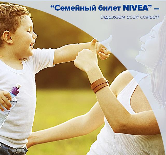 """""""Семейный билет NIVEA"""" — отдыхаем всей семьей. Vol.2"""