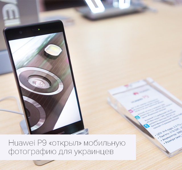 Huawei P9 «открыл» мобильную фотографию для украинцев