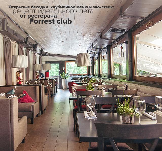 Открытые беседки, клубничное меню и эко-стейк: рецепт идеального лета от ресторана Forrest club