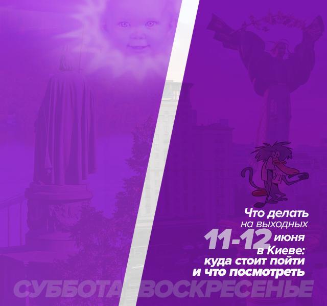 Что делать на выходных 11-12 июня в Киеве: куда стоит пойти и что посмотреть