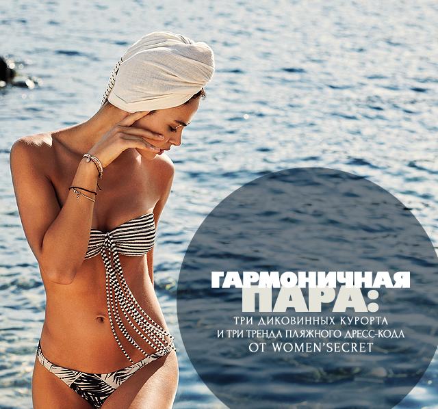 Гармоничная пара: три диковинных курорта и три тренда пляжного дресс-кода от Women'secret
