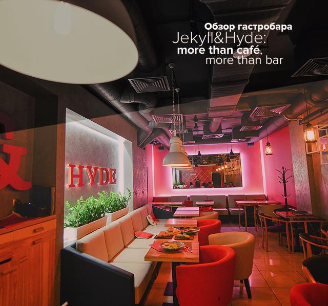 Обзор гастробара Jekyll&Hyde: more than café, more than bar