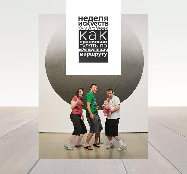 Неделя искусств Kyiv Art Week: гид по самому культурному маршруту столицы