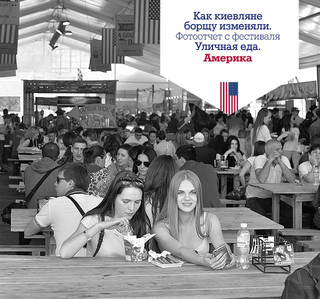 Как киевляне борщу изменяли. Фотоотчет с фестиваля Уличная еда. Америка
