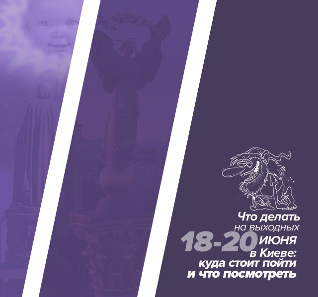 Что делать на выходных 18-19 июня в Киеве: куда стоит пойти и что посмотреть