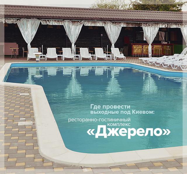 Где провести выходные под Киевом: ресторанно-гостиничный комплекс «Джерело»