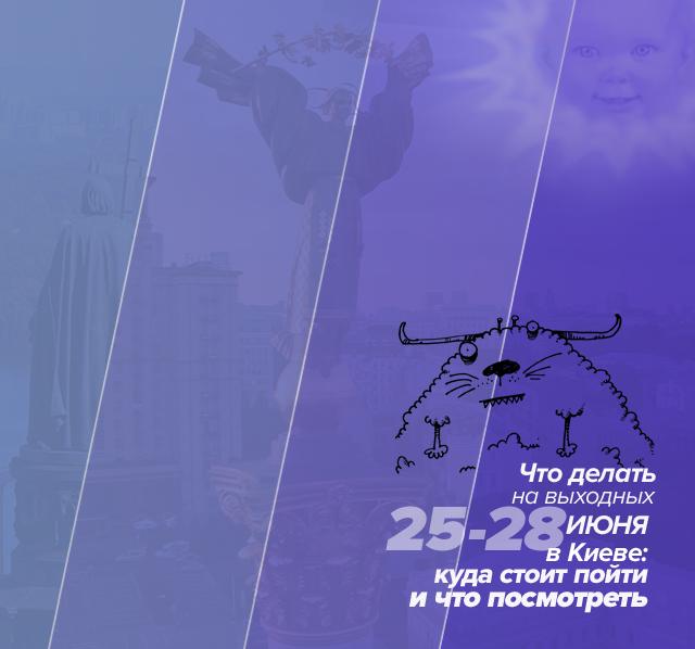 Что делать на выходных 25-28 июня в Киеве: куда стоит пойти и что посмотреть