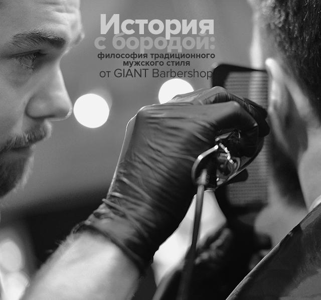 История с бородой: философия традиционного мужского стиля от GIANT Barbershop