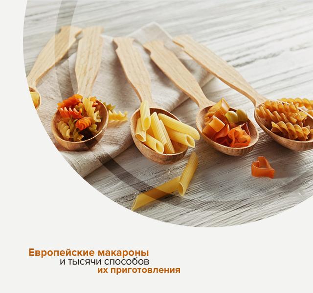Европейские макароны и тысячи способов их приготовления