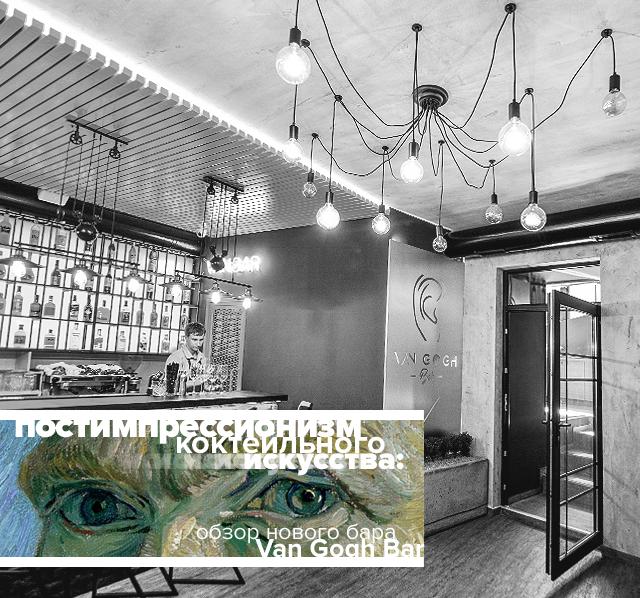 Постимпрессионизм коктейльного искусства: обзор нового бара Van Gogh Bar