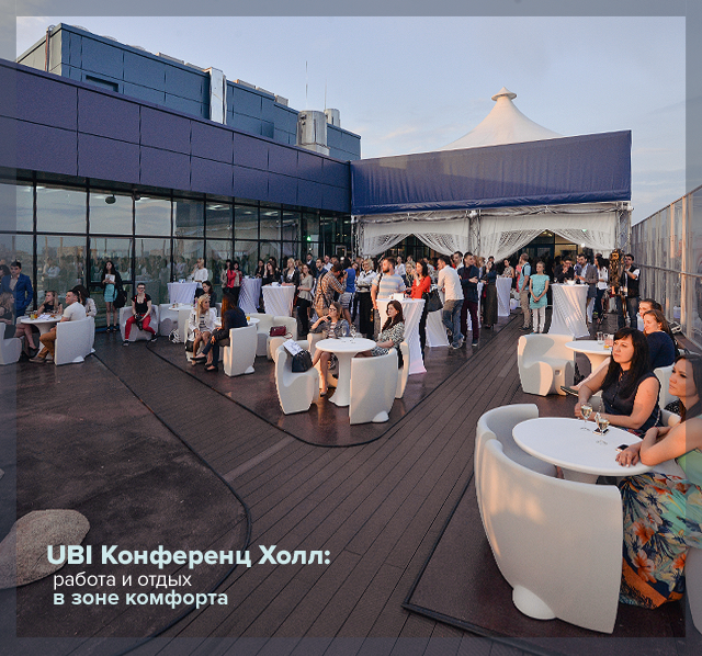 UBI Конференц Холл: работа и отдых в зоне комфорта