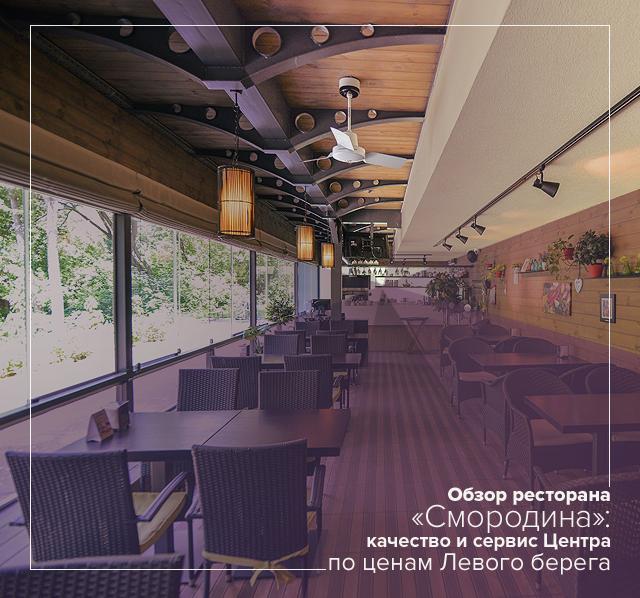Обзор ресторана «Смородина»: качество и сервис Центра по ценам Левого берега