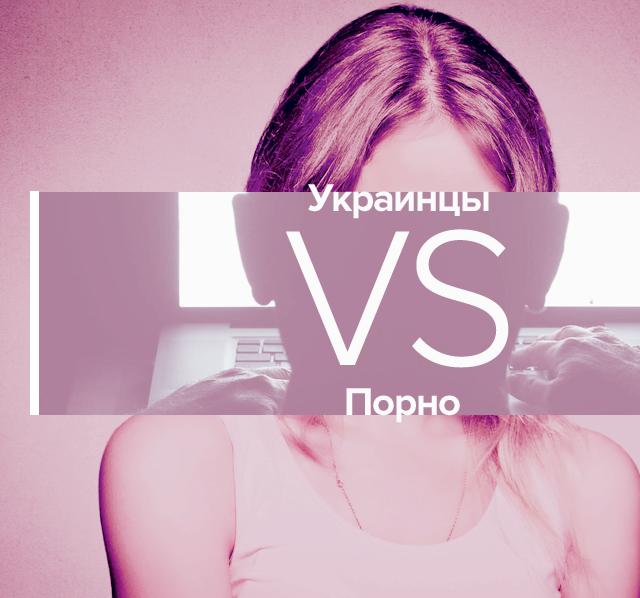 Украинцы VS Порно