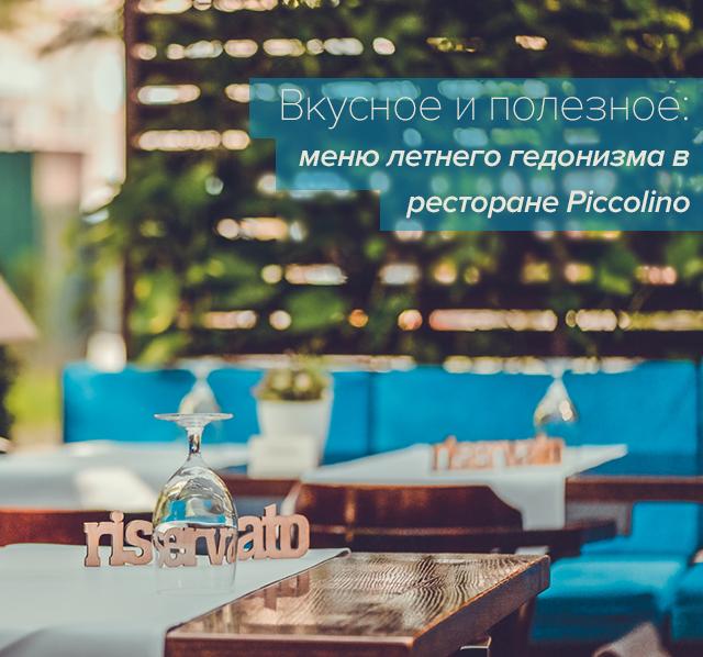 Вкусное и полезное: меню летнего гедонизма в ресторане Piccolino