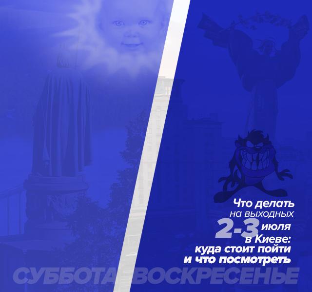 Что делать на выходных 2-3 июля в Киеве: куда стоит пойти и что посмотреть