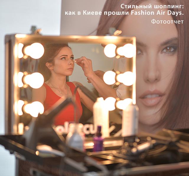 Стильный шоппинг: как в Киеве прошли Fashion Air Days. Фотоотчет