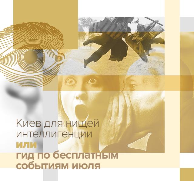 Киев для нищей интеллигенции или Гид по бесплатным событиям июля