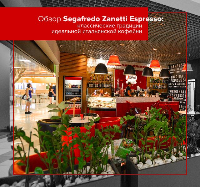 Обзор Segafredo Zanetti Espresso: классические традиции идеальной итальянской кофейни