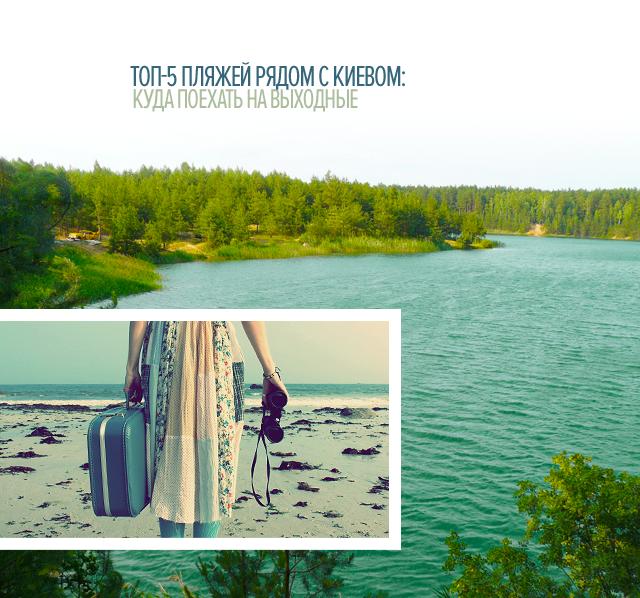 Топ-5 пляжей рядом с Киевом: куда поехать на выходные