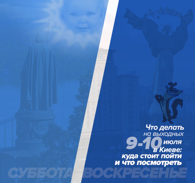 Что делать на выходных 9-10 июля в Киеве: куда стоит пойти и что посмотреть