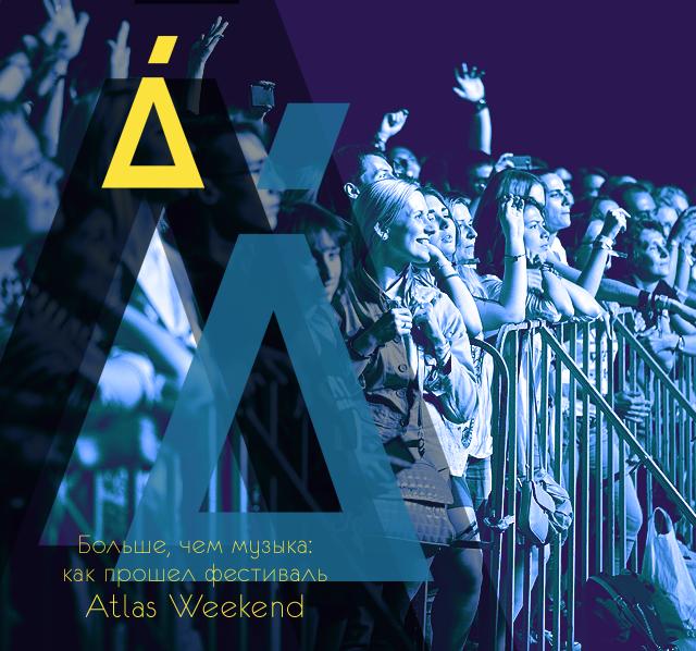 Больше, чем музыка: как прошел фестиваль Atlas Weekend