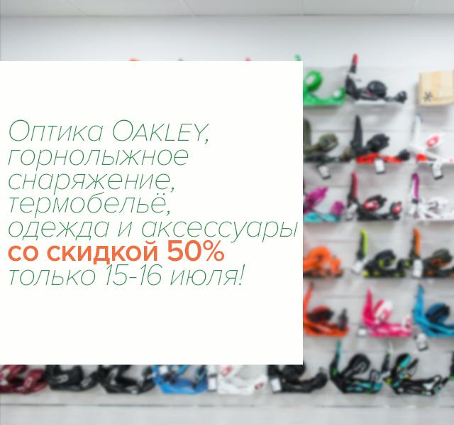 Оптика Oakley, горнолыжное снаряжение, термобельё, одежда и аксессуары со скидкой 50% только 15-16 июля!