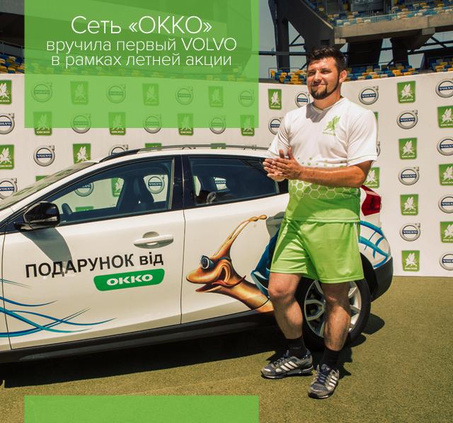 Сеть «ОККО» вручила первый VOLVO в рамках летней акции