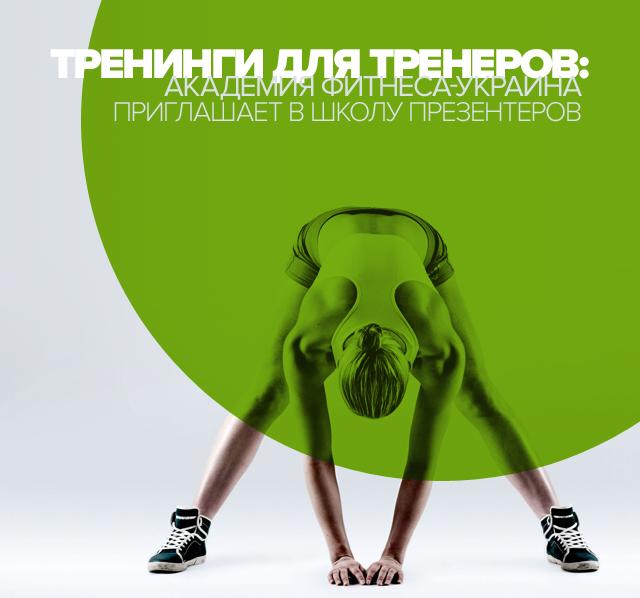 Тренинги для тренеров: Академия Фитнеса-Украина приглашает в Школу презентеров