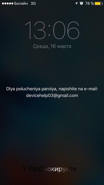 [Решено] devicehelp03@gmail.com — взломали iPhone