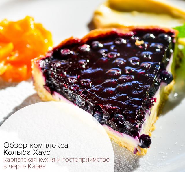 Обзор комплекса Колыба Хаус: карпатская кухня и гостеприимство в черте Киева