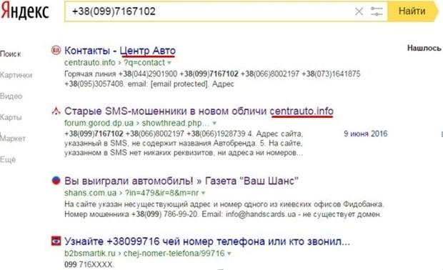 Номера, указанные на сайте, уже использовались в мошеннических целях. Скриншот: Яндекс
