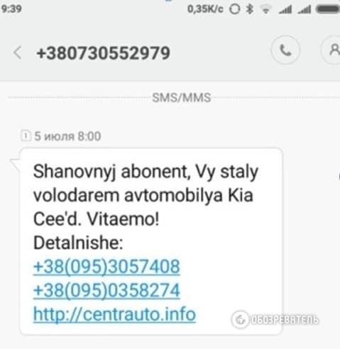 SMS, которое пришло на номер телефона читателя
