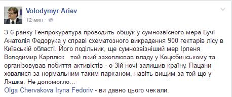 Фото: Volodymyr Ariev/Facebook