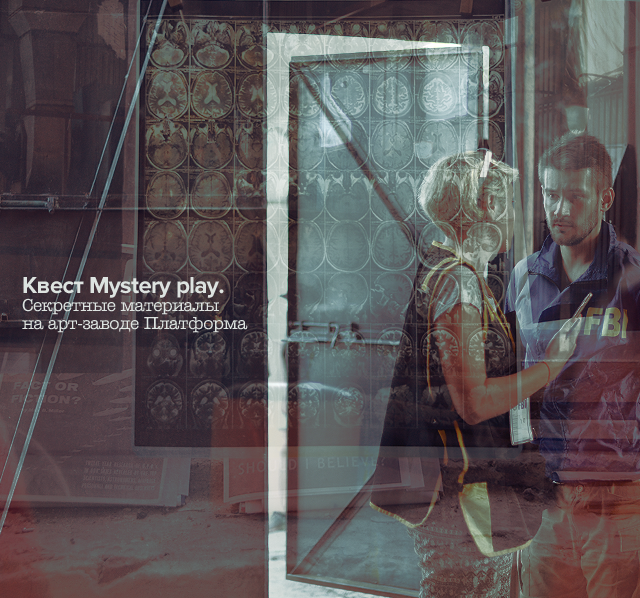 Квест Mystery play. Секретные материалы на арт-заводе Платформа