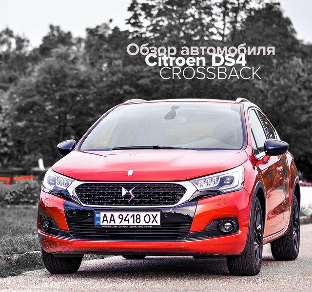 Обзор Сitroen автомобиля DS4 CROSSBACK