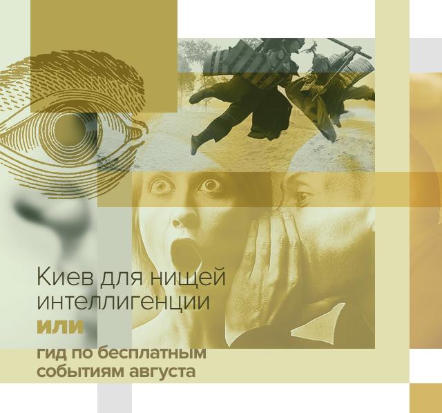 Киев для нищей интеллигенции или Гид по бесплатным событиям августа
