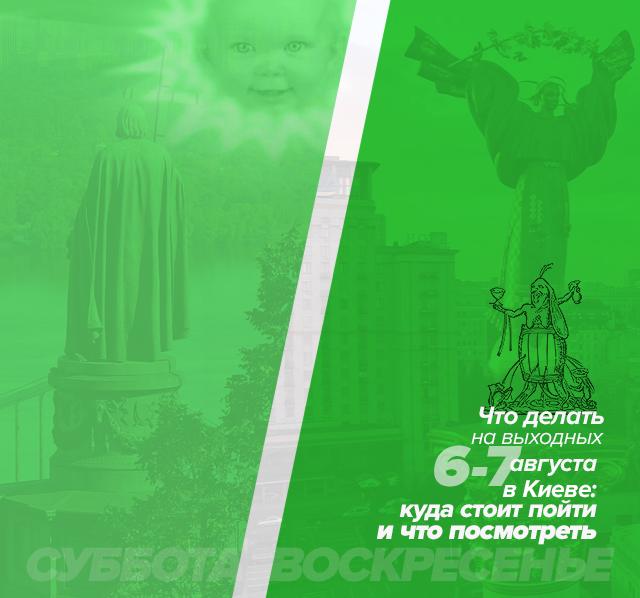 Что делать на выходных 6-7 августа в Киеве: куда стоит пойти и что посмотреть