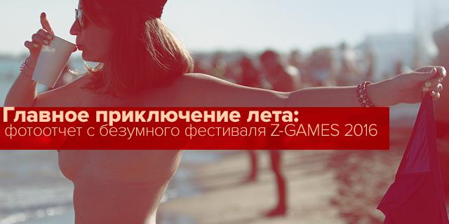 Главное приключение лета: фотоотчет с безумного фестиваля Z-GAMES 2016