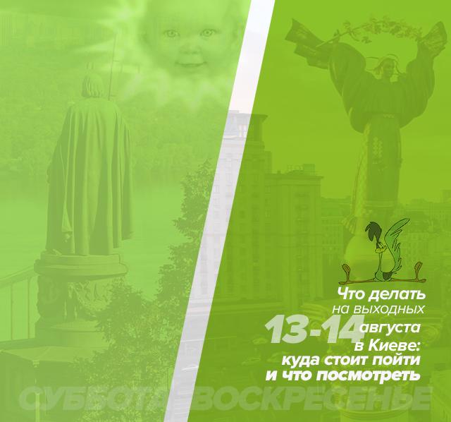 Что делать на выходных 13-14 августа в Киеве: куда стоит пойти и что посмотреть