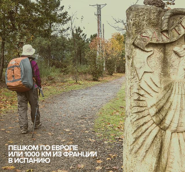 Пешком по Европе или 1000 км из Франции в Испанию