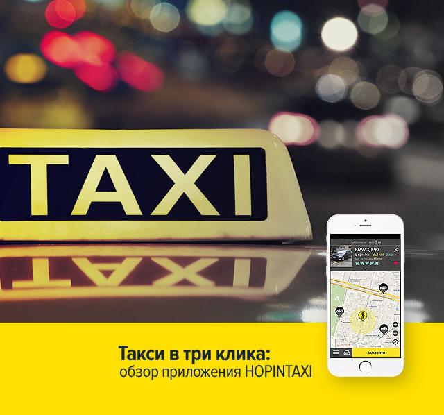 Такси в три клика: обзор приложения HOPINTAXI