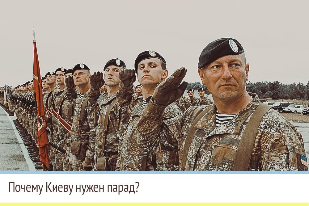 Почему Киеву нужен парад?