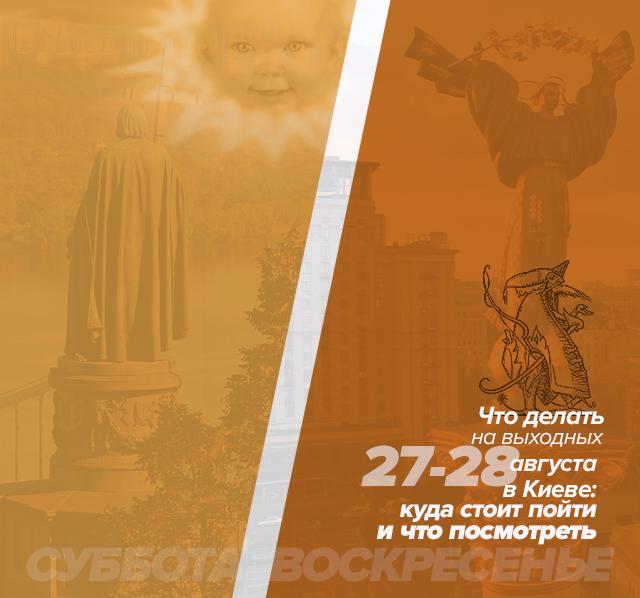 Что делать на выходных 27-28 августа в Киеве: куда стоит пойти и что посмотреть