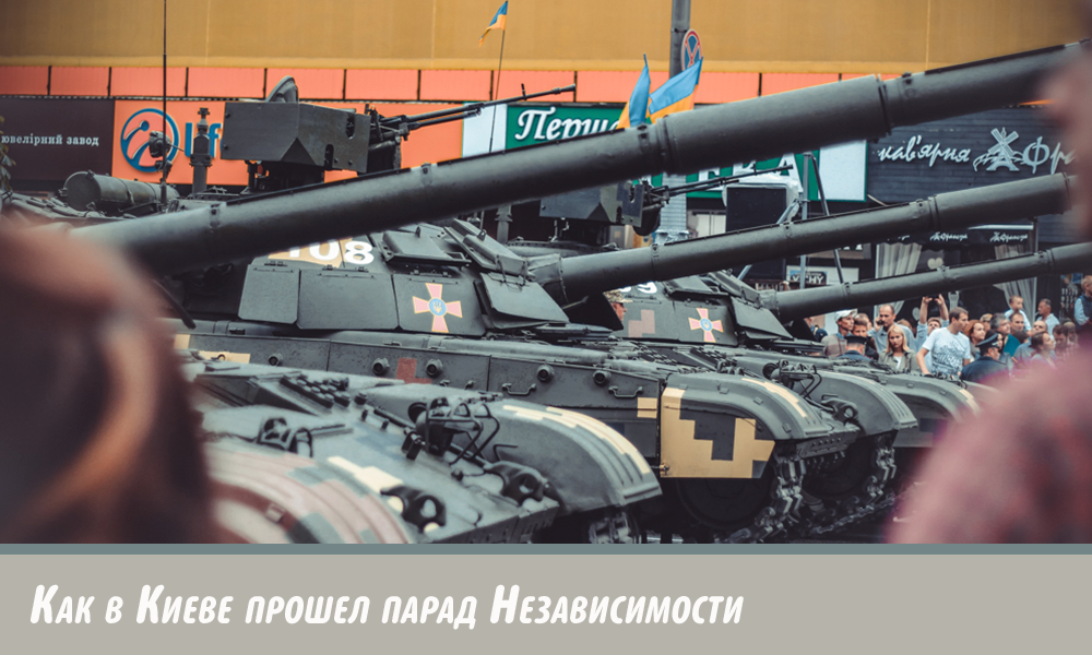 Как в Киеве прошел парад Независимости. Фото